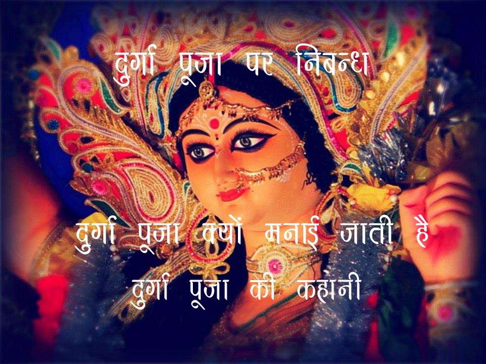essay-on-durga-puja-in-hindi