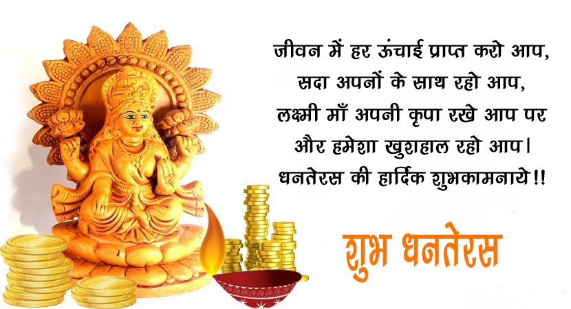 happy-dhanteras-wishes-images