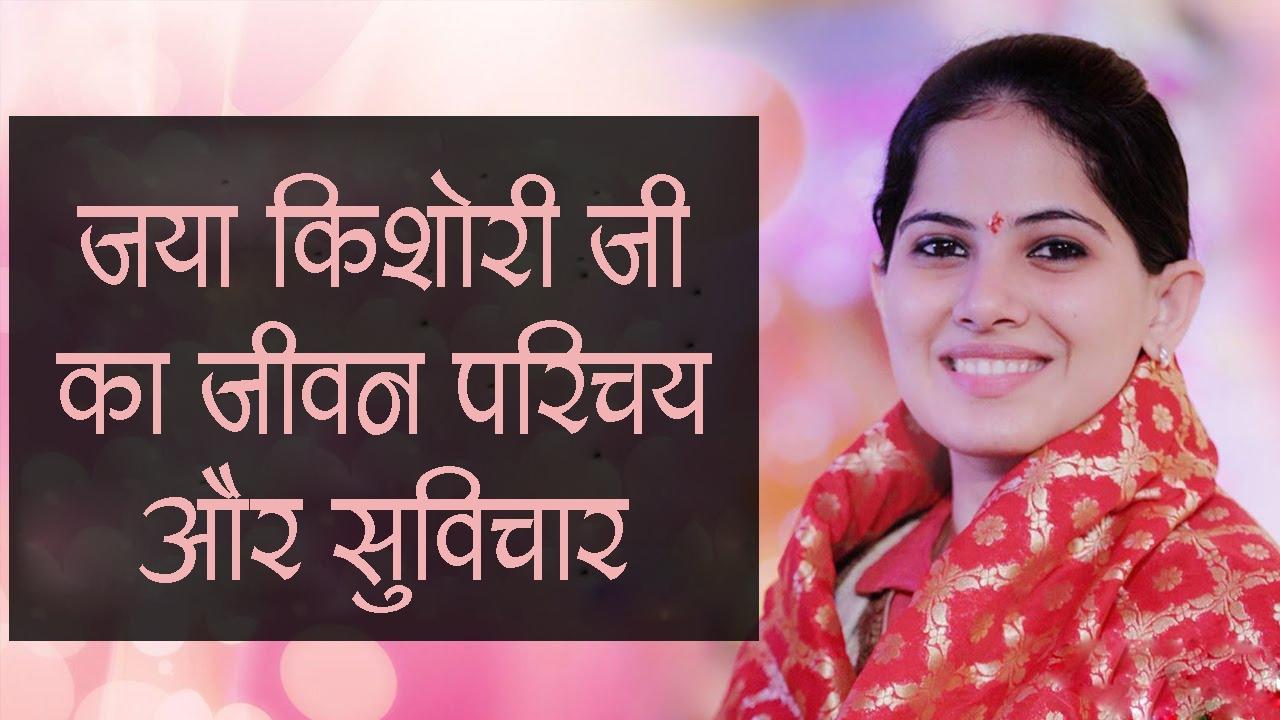 jaya-kishori-biography-hindi
