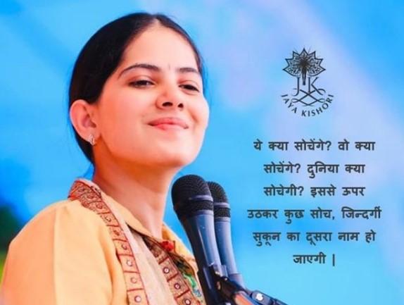 jaya-kishori-quotes-hindi