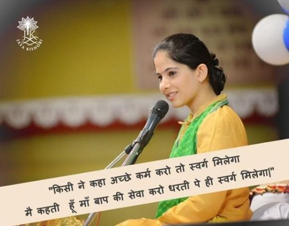 jaya-kishori-quotes-hindi01