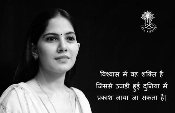 jaya-kishori-quotes-in-hindi