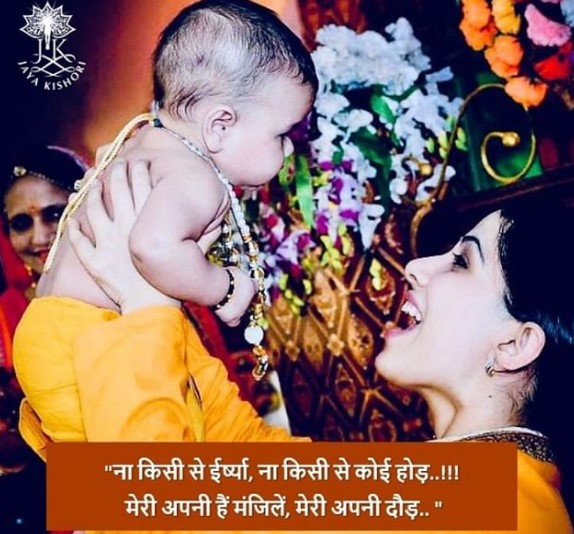 jaya-kishori-quotes-in-hindi01