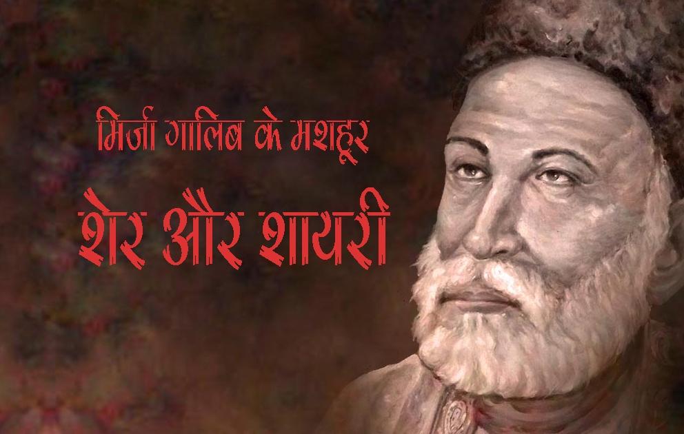 mirza-ghalib-shayari-hindi