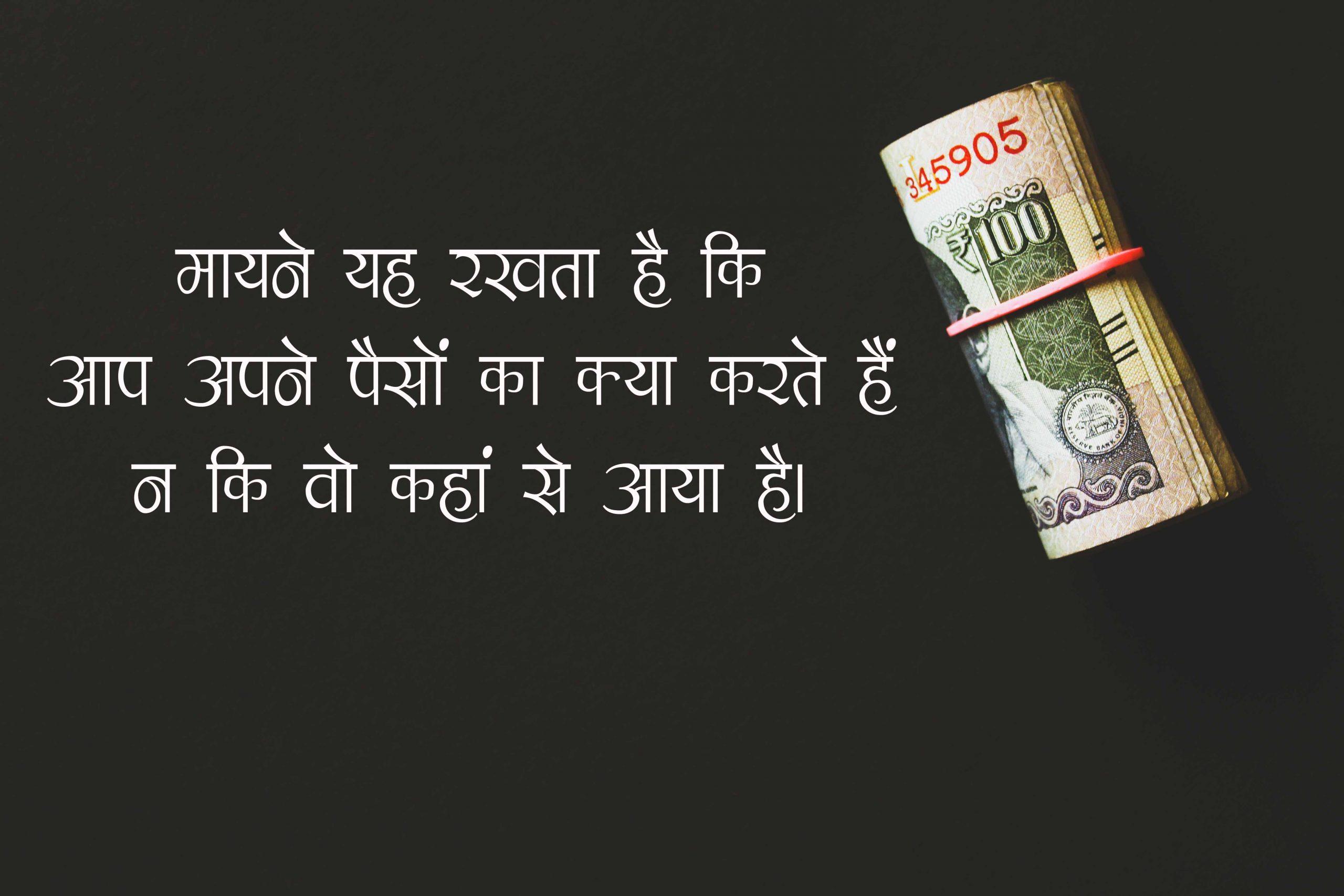 money-quotes-hindi