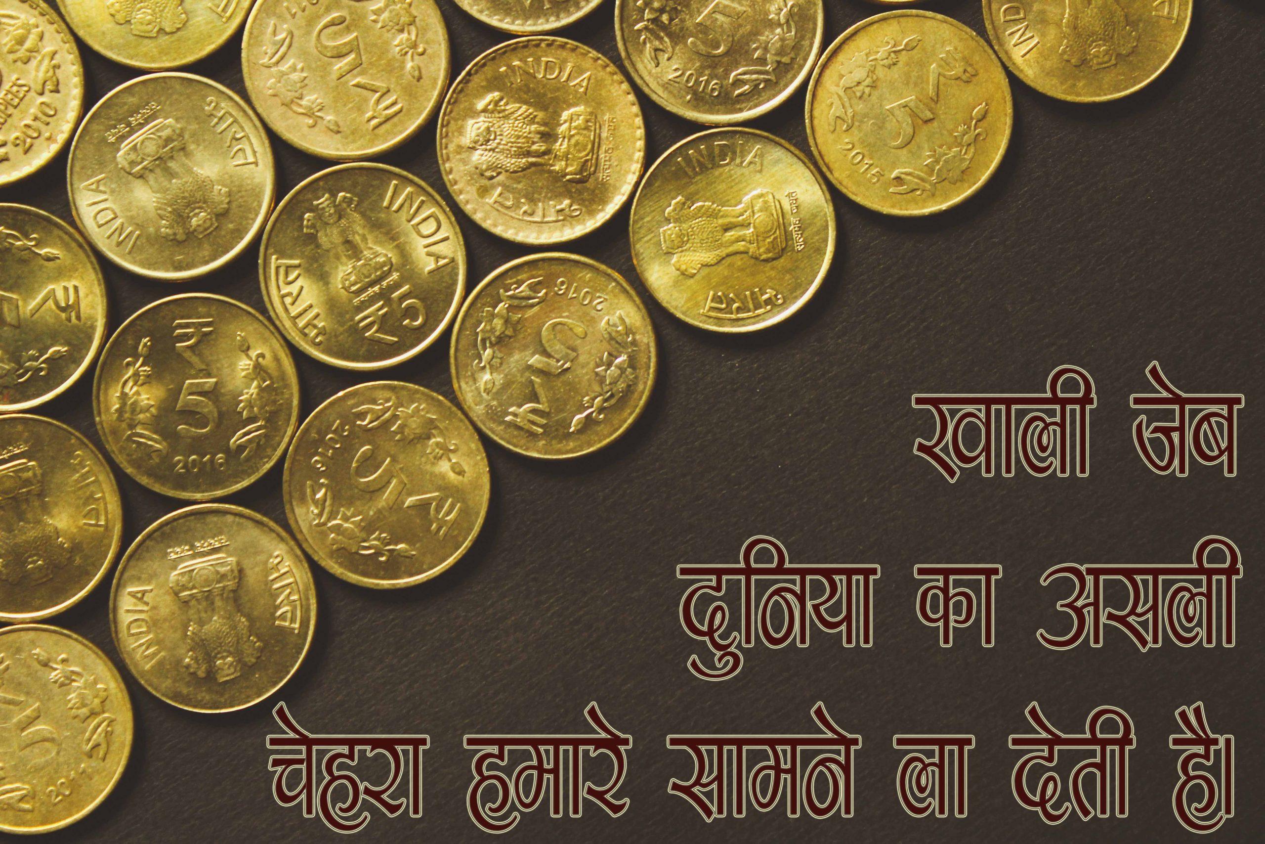 money-quotes