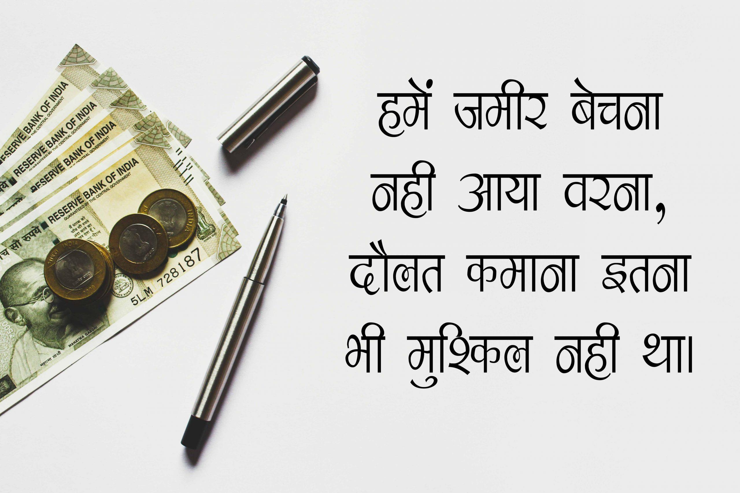 money-status