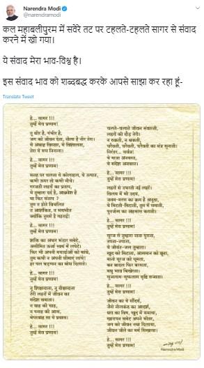 narendra-modi-poem