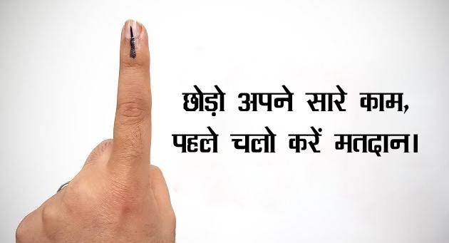 slogan-on-voting