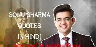 sonu-sharma-quotes