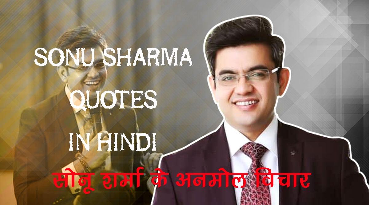 sonu-sharma-quotes