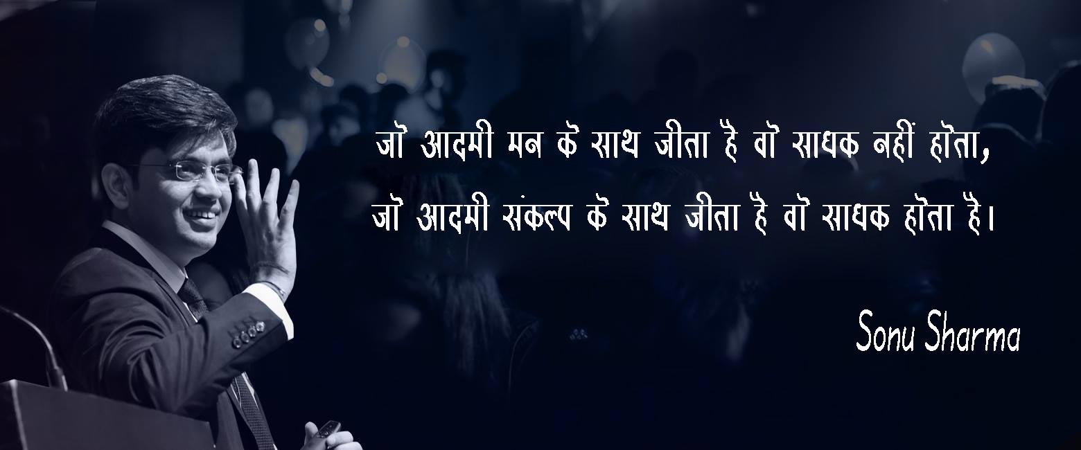 sonu-sharma-quotes01
