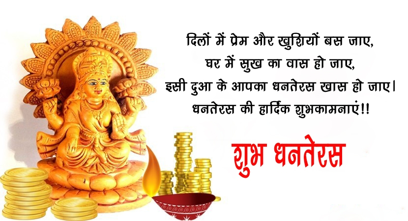 wishes-for-happy-dhanteras