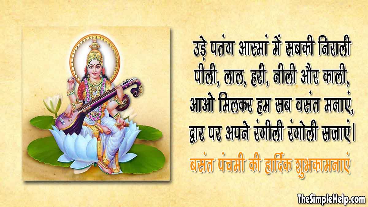 Basant Panchami Quotes
