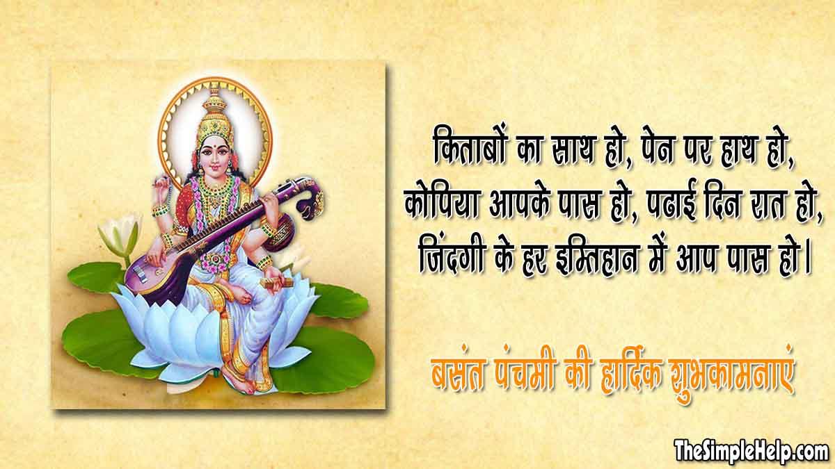 Basant Panchami Saraswati Puja Wishes
