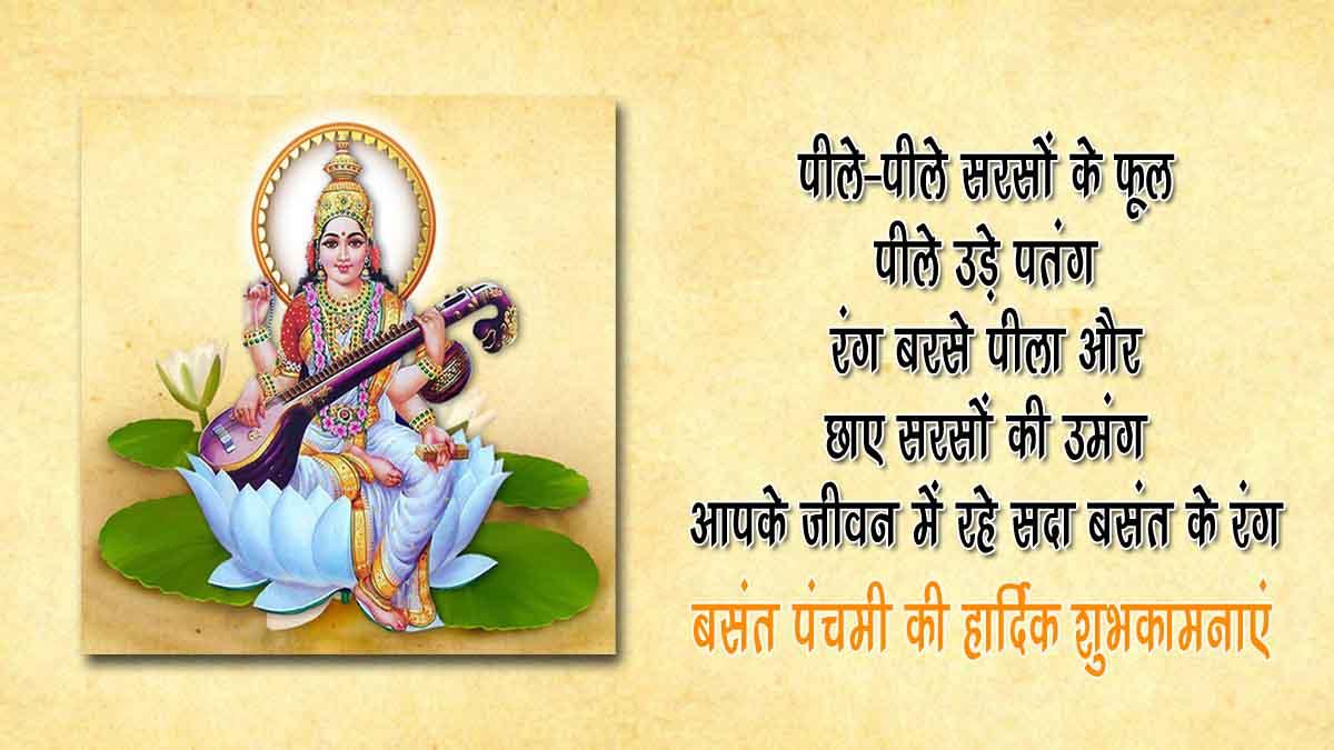 Basant Panchami Shayari
