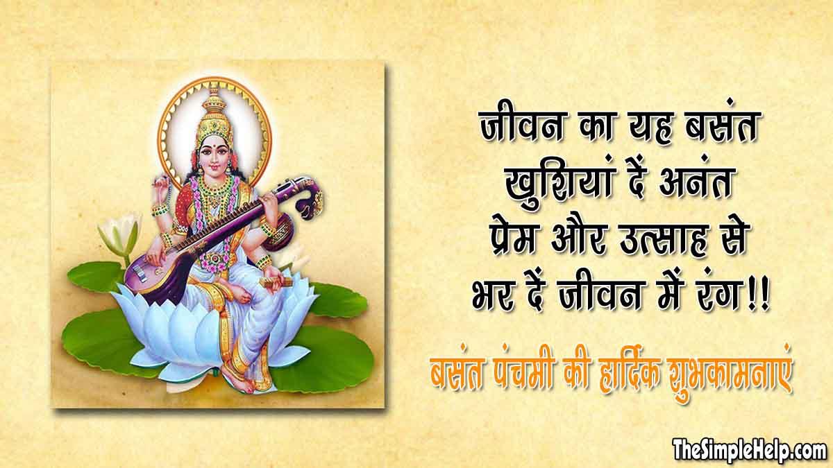 Happy Basant Panchami shayari in hindi