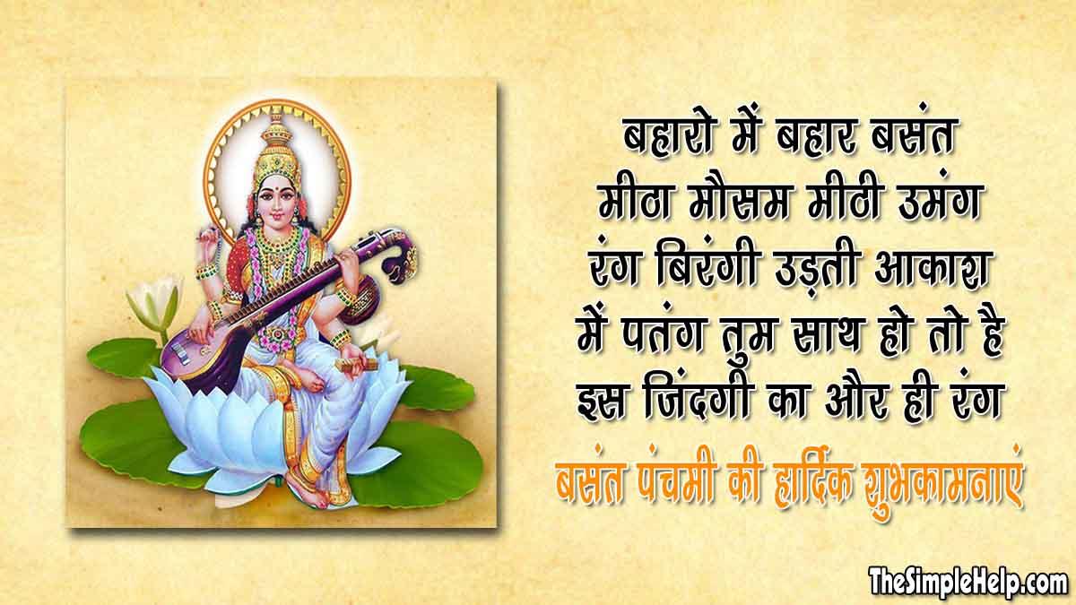 Happy Basant Panchami status in hindi