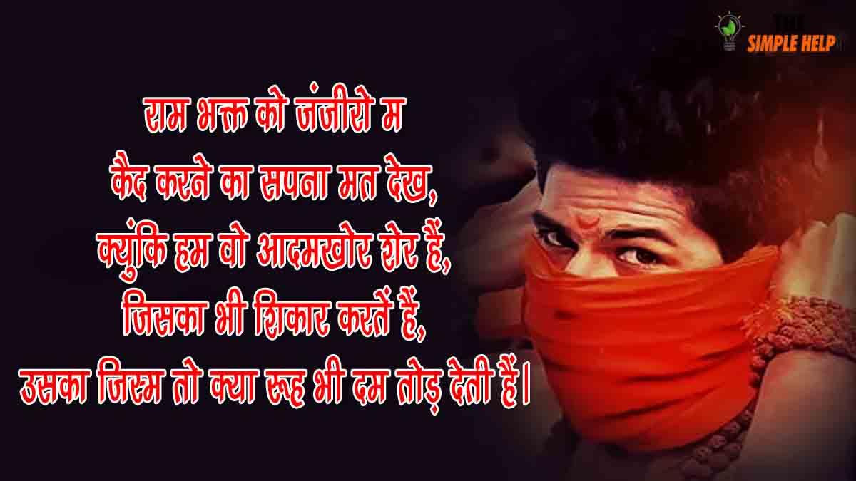 Jai Shri Ram Quotes