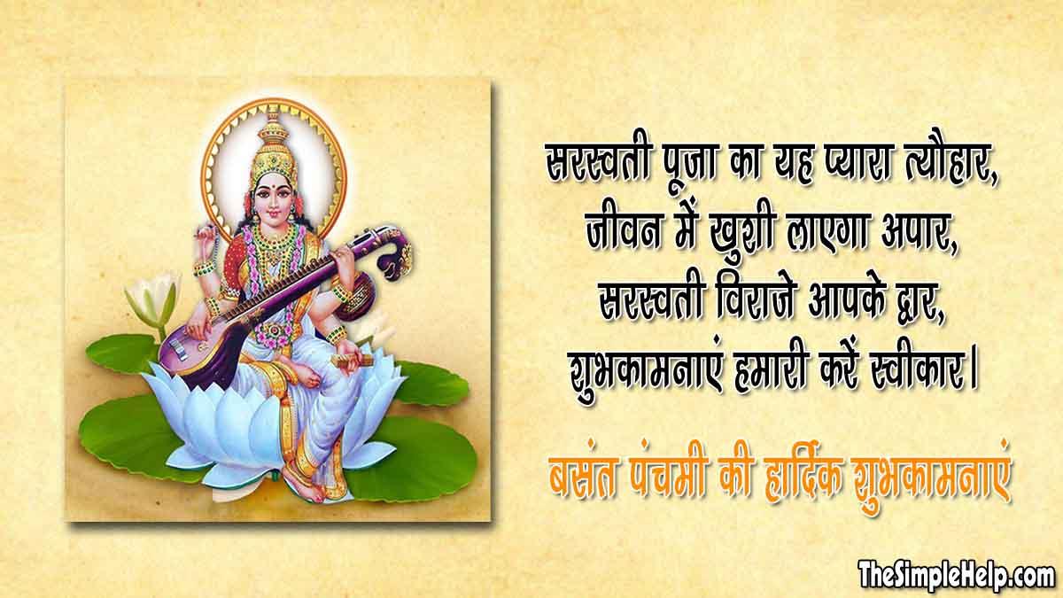 Saraswati Puja SMS in hindi