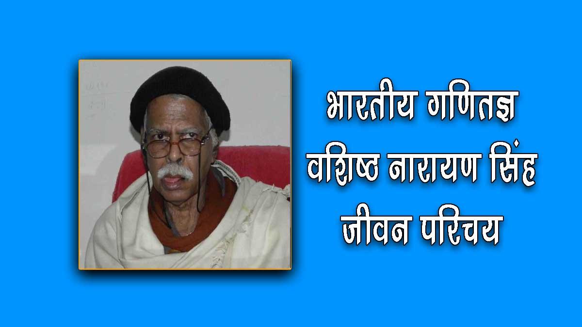 Vashishtha Narayan Singh Biography