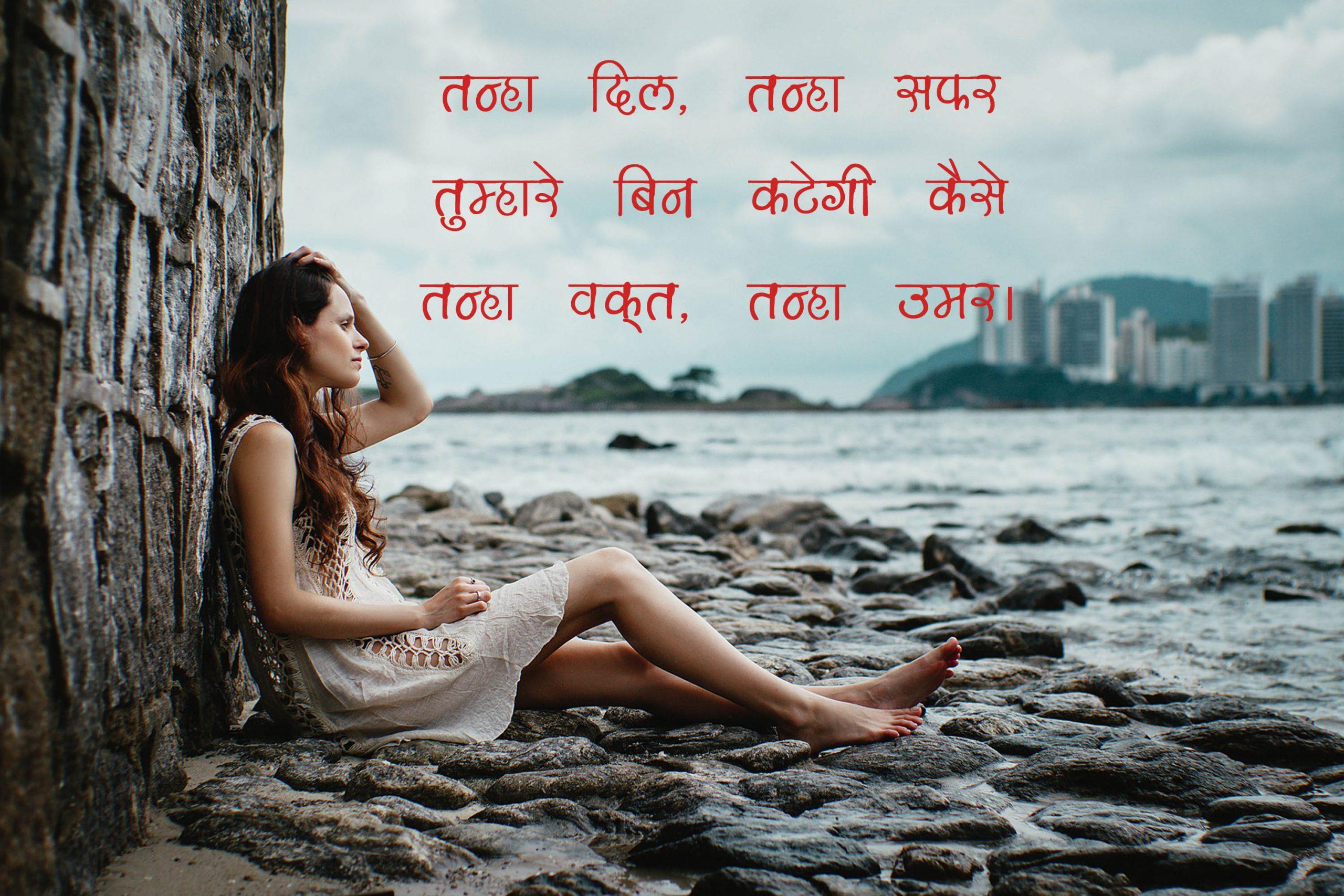 Akelapan Shayari, Alone Shayari