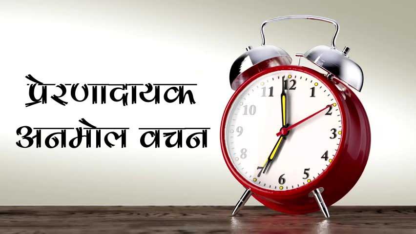anmol-vachan-in-hindi