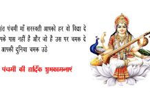 basant-panchami-wishes