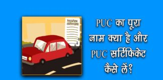 puc certificate full form