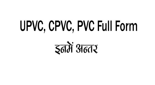 pvc-full-form