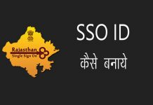 sso-id-registration