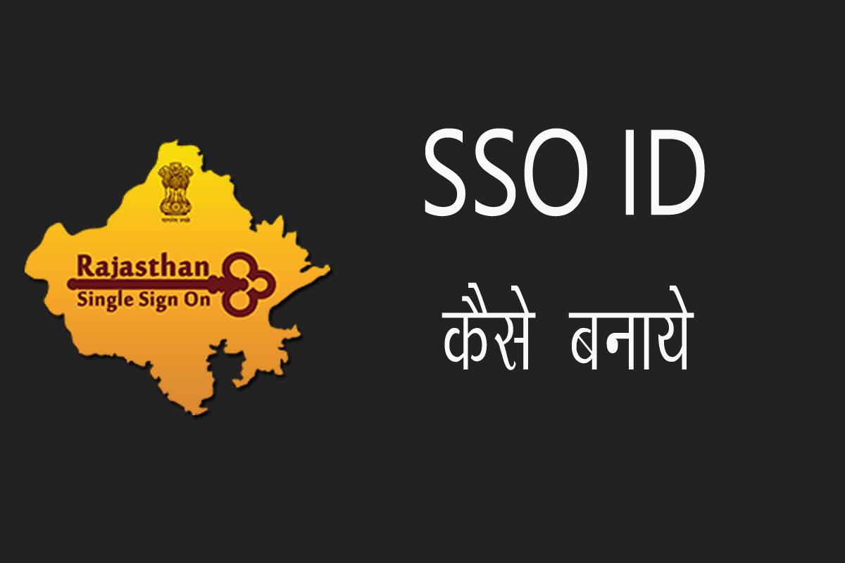 sso-id-registration