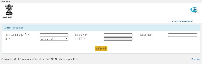 jan-aadhar-card-yojana-rajasthan