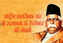 keshav-baliram-hedgewar-biography