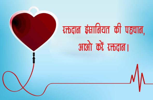 blood-donate