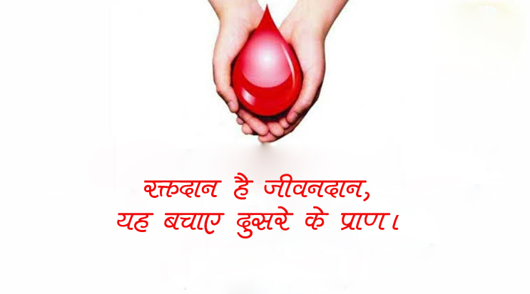 blood-donation-quotes