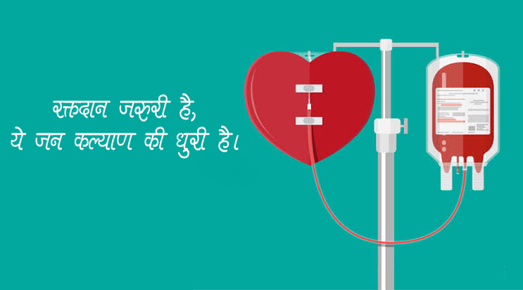 blood-donation-slogan-posters