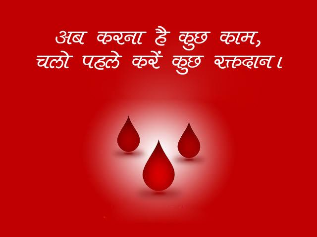 blood-donation-status