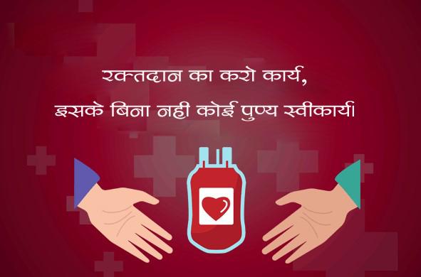slogans-on-blood-donation