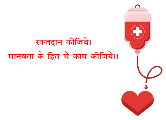 world-blood-donor-day