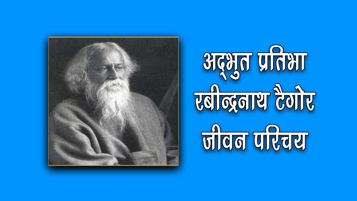 Rabindranath Tagore Biography in Hindi