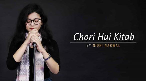 chori-hui-kitab