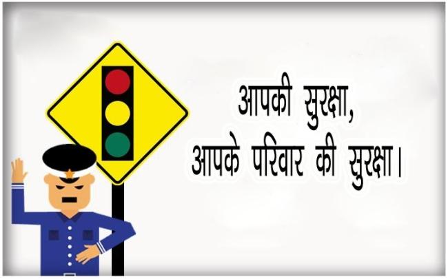 Road Safety Slogan in Hindi