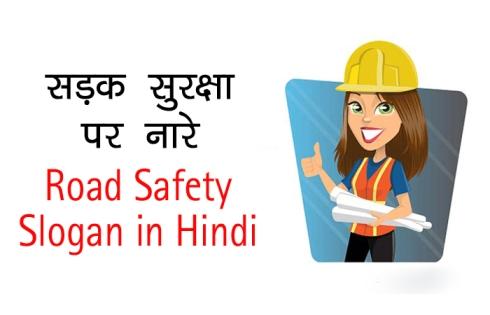 Slogan on Road Safety in Hindi