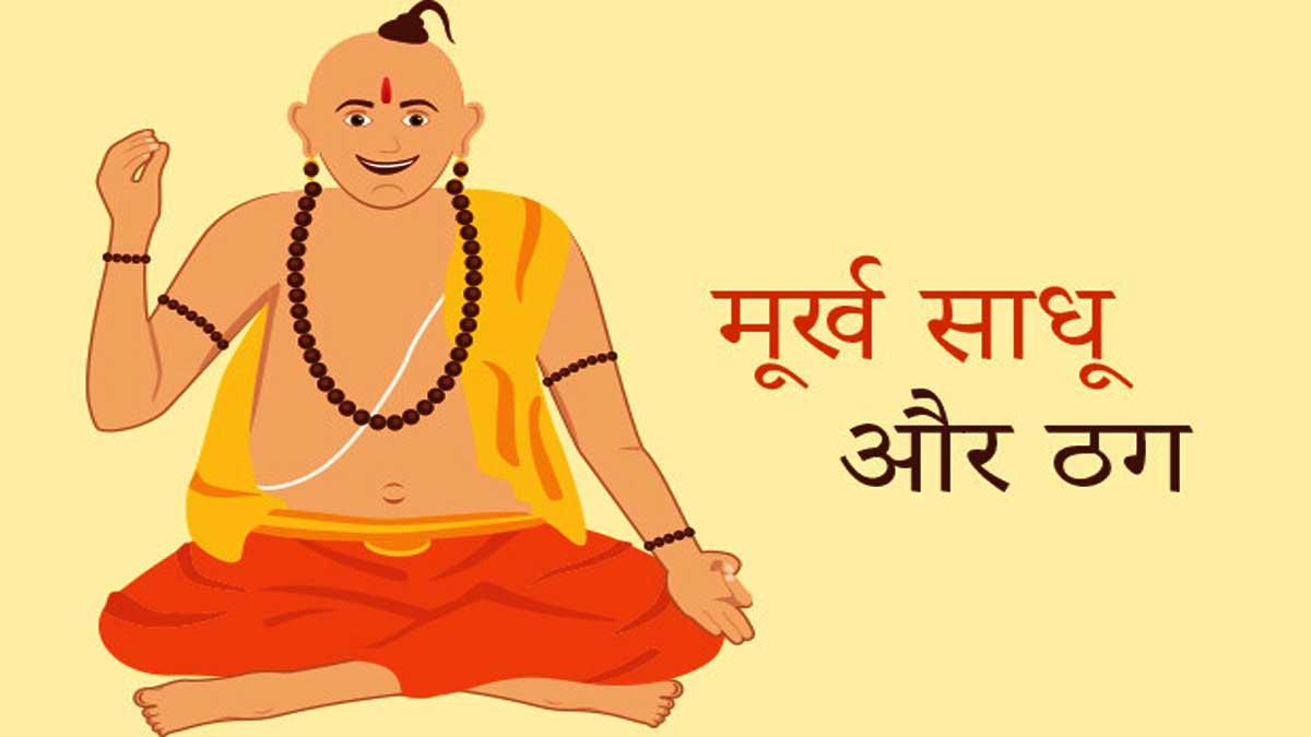 The Foolish Sage and Swindler Story In Hindi