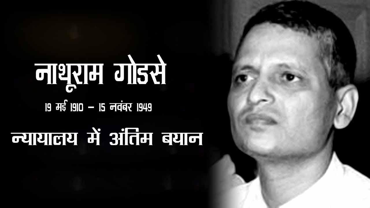 biography-of-nathuram-godse-in-hindi