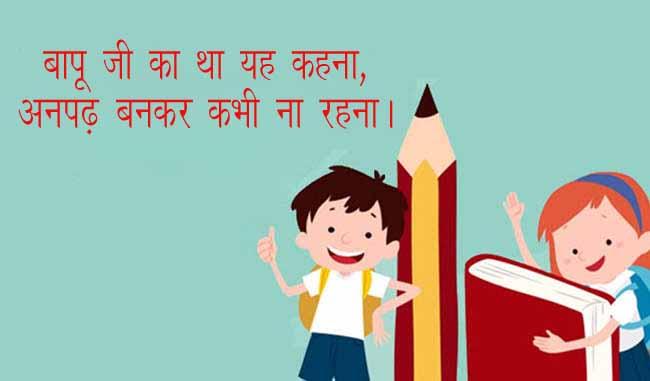education-slogan-in-hindi