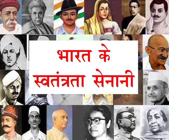 freedom fighter hindi