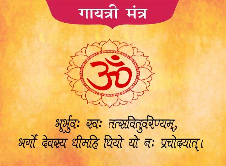 gayatri-mantra-in-hindi