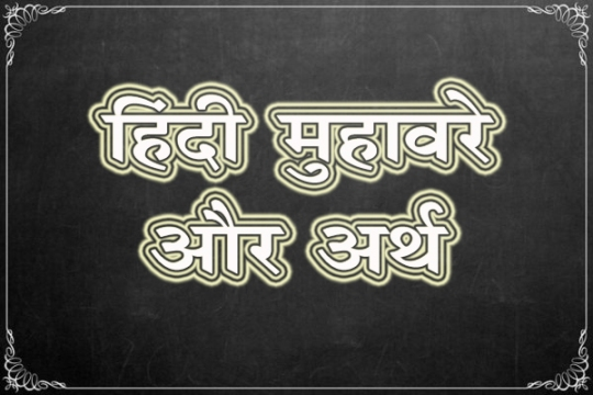 hindi-idioms-with-meanings-and-sentences